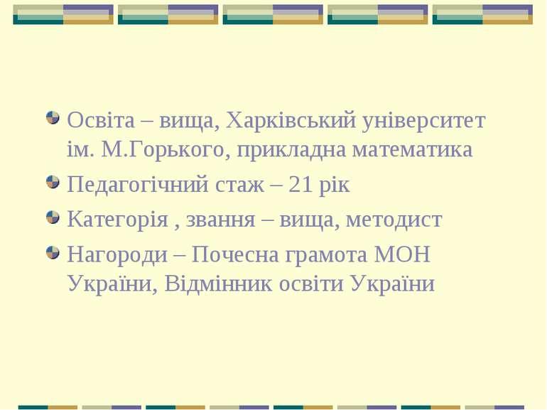 Освіта – вища, Харківський університет ім. М.Горького, прикладна математика П...