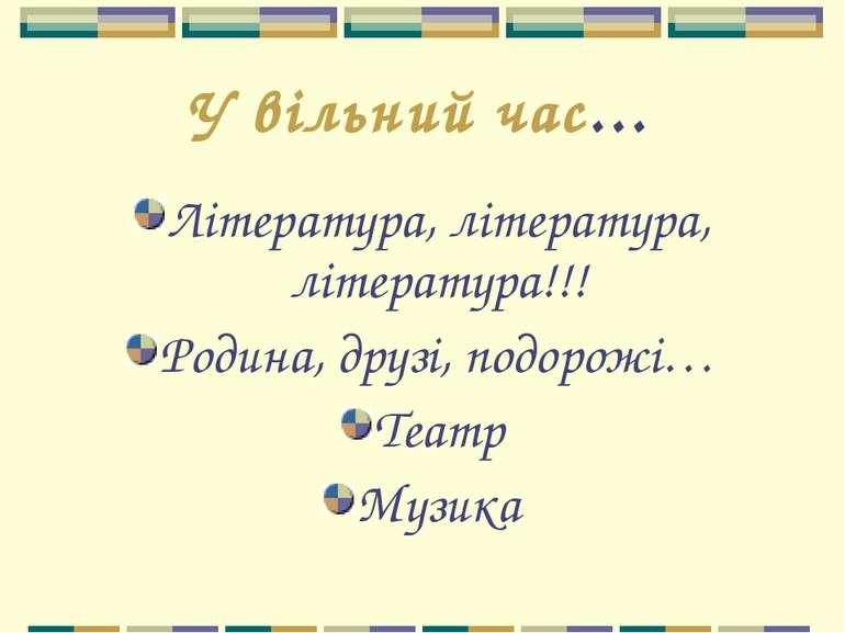 У вільний час… Література, література, література!!! Родина, друзі, подорожі…...