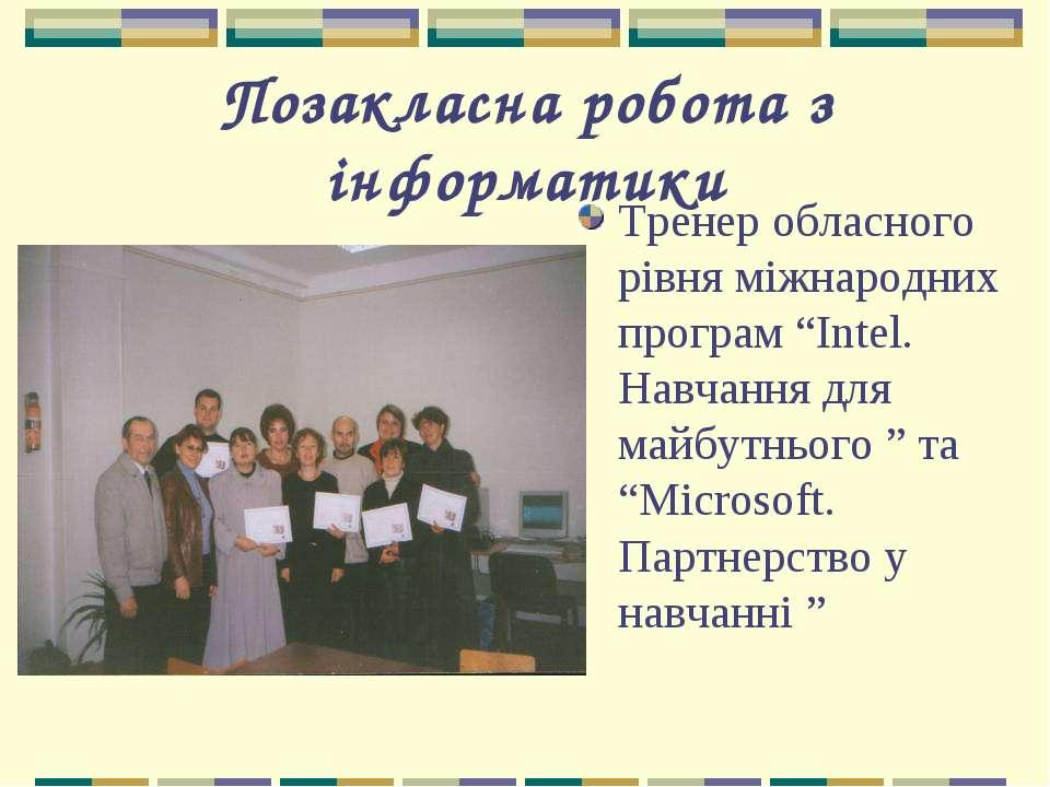 """Позакласна робота з інформатики Тренер обласного рівня міжнародних програм """"I..."""