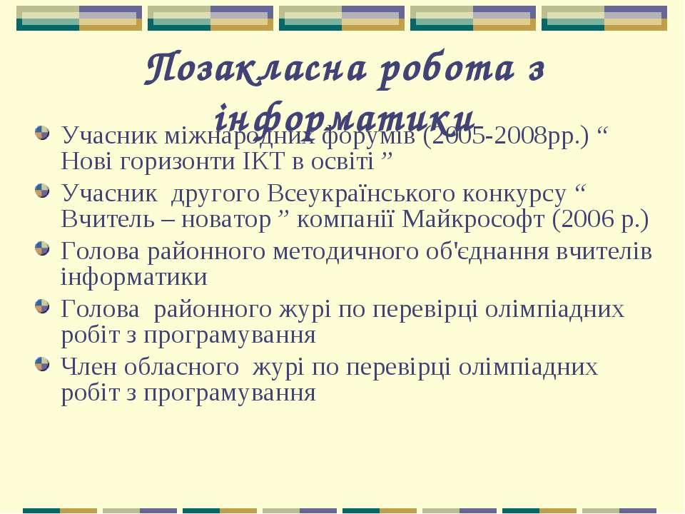 """Позакласна робота з інформатики Учасник міжнародних форумів (2005-2008рр.) """" ..."""