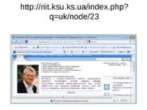 http://riit.ksu.ks.ua/index.php?q=uk/node/23
