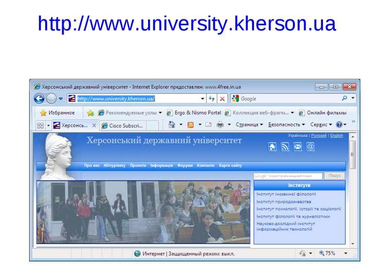 http://www.university.kherson.ua