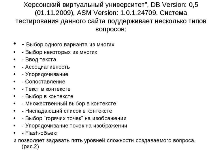 """Херсонский виртуальный университет"""", DB Version: 0,5 (01.11.2009), ASM Versio..."""