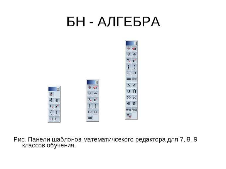 БН - АЛГЕБРА Рис. Панели шаблонов математичсекого редактора для 7, 8, 9 класс...