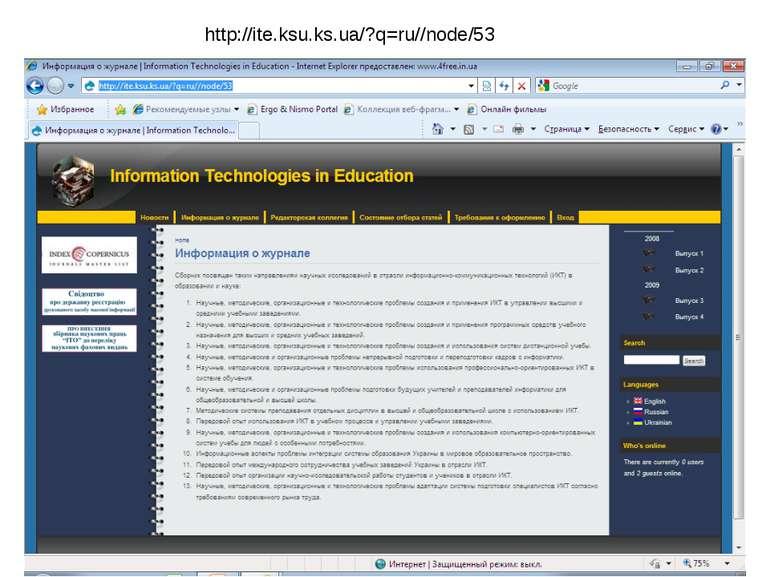 http://ite.ksu.ks.ua/?q=ru//node/53