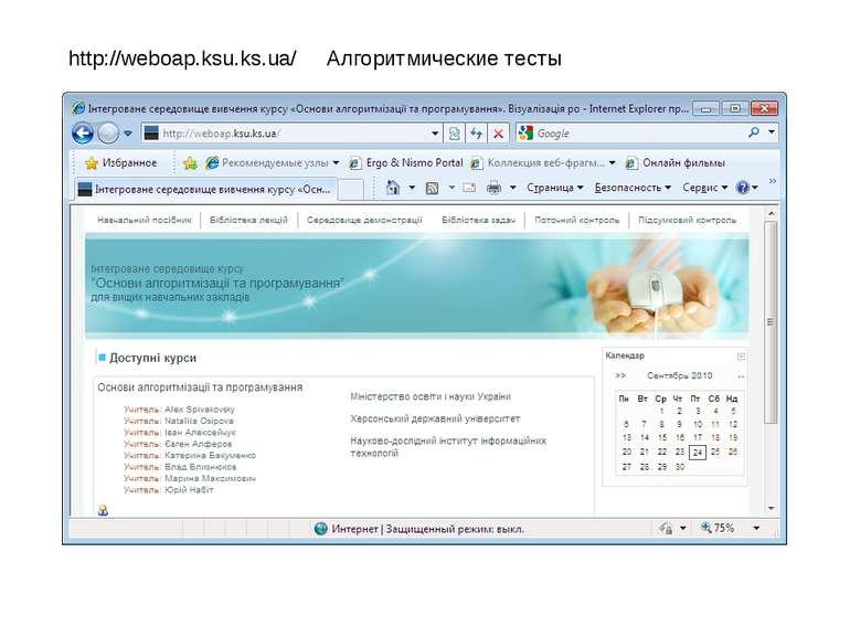 http://weboap.ksu.ks.ua/ Алгоритмические тесты