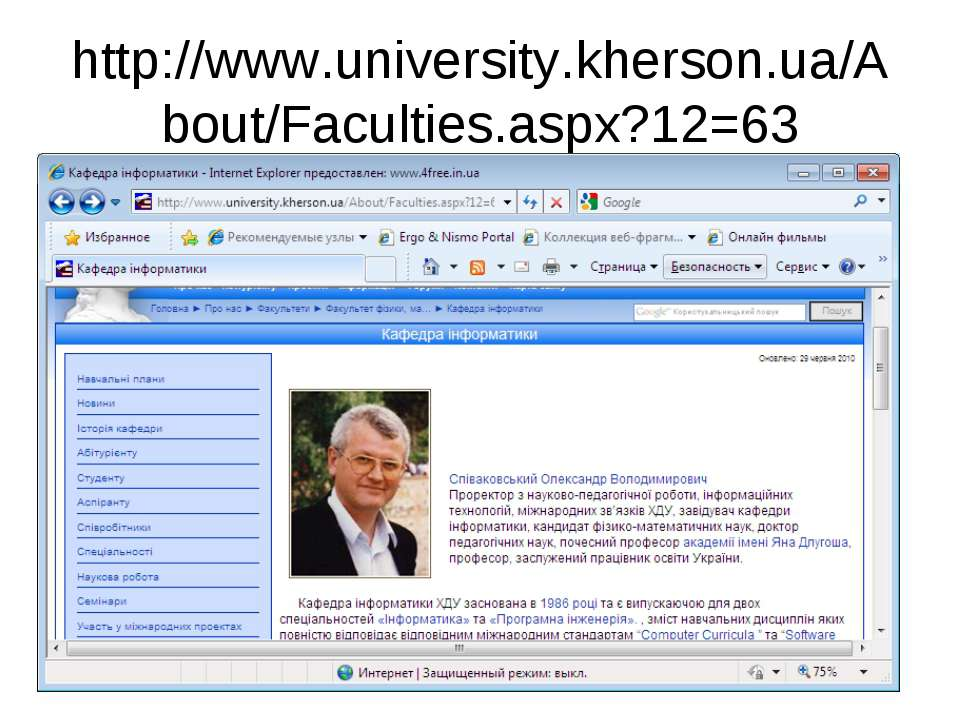 http://www.university.kherson.ua/About/Faculties.aspx?12=63