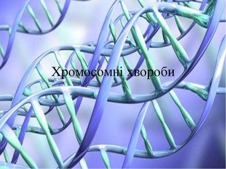 Хромосомні хвороби
