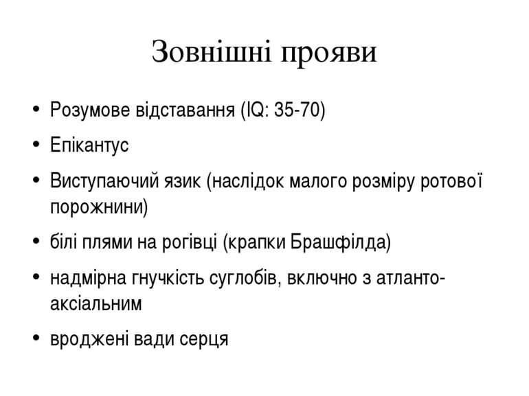 Зовнішні прояви Розумове відставання(IQ: 35-70) Епікантус Виступаючий язик (...