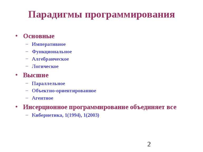 Парадигмы программирования Основные Императивное Функциональное Алгебраическо...