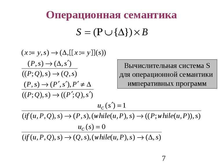 Операционная семантика Вычислительная система S для операционной семантики им...