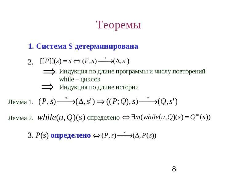 Теоремы 1. Система S детерминирована 2. 3. P(s) определено Индукция по длине ...