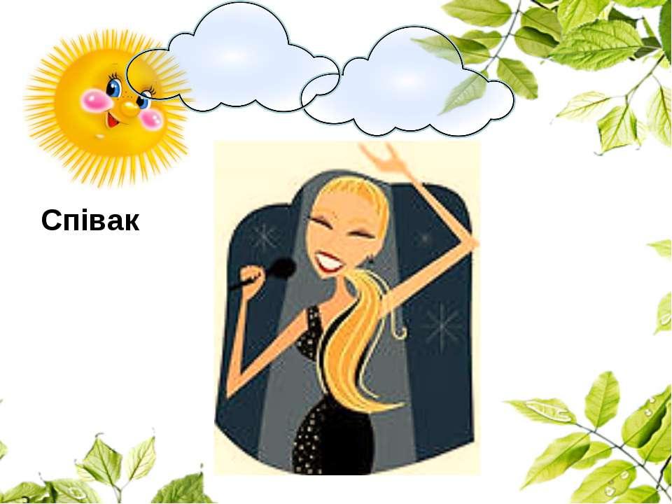 Співак