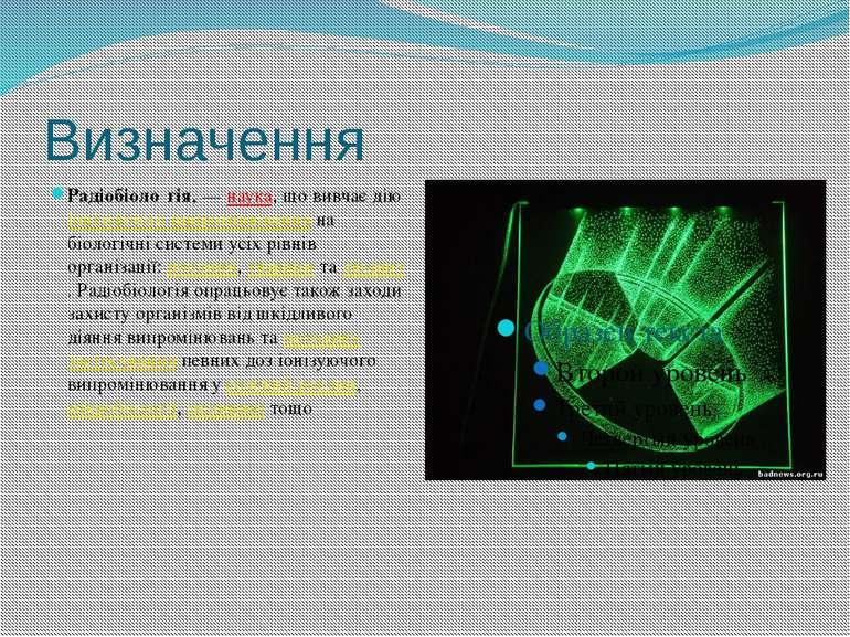 Визначення Радіобіоло гія,—наука, що вивчає діюіонізуючого випромінювання...