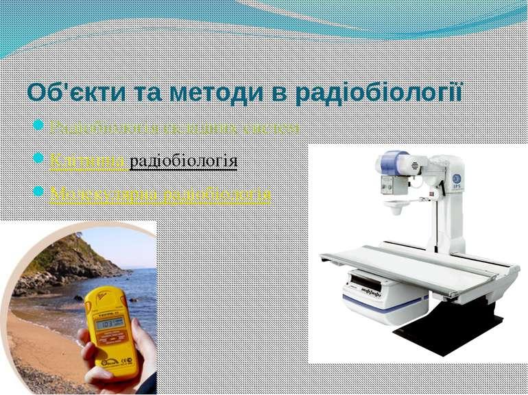 Об'єкти та методи в радіобіології Радіобіологія складних систем Клітинна раді...