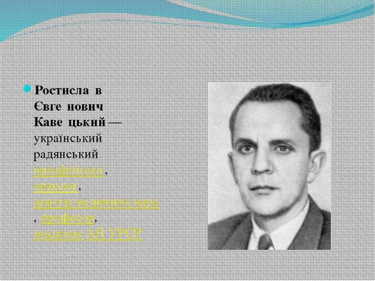 Ростисла в Євге нович Каве цький— український радянськийпатофізіолог,онкол...