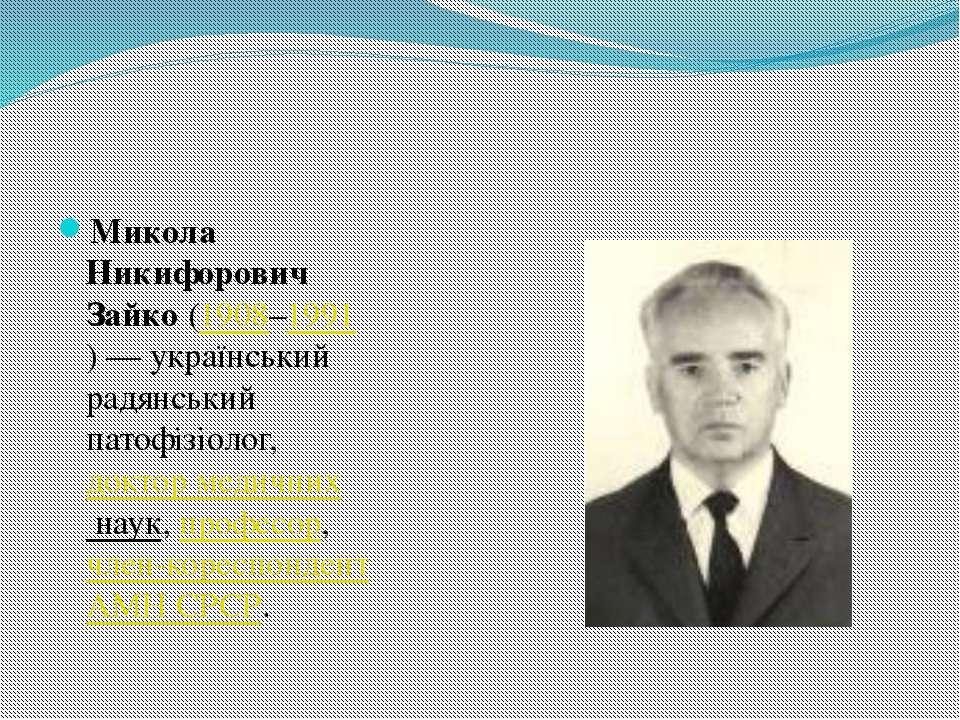 Микола Никифорович Зайко(1908–1991)— український радянський патофізіолог,д...