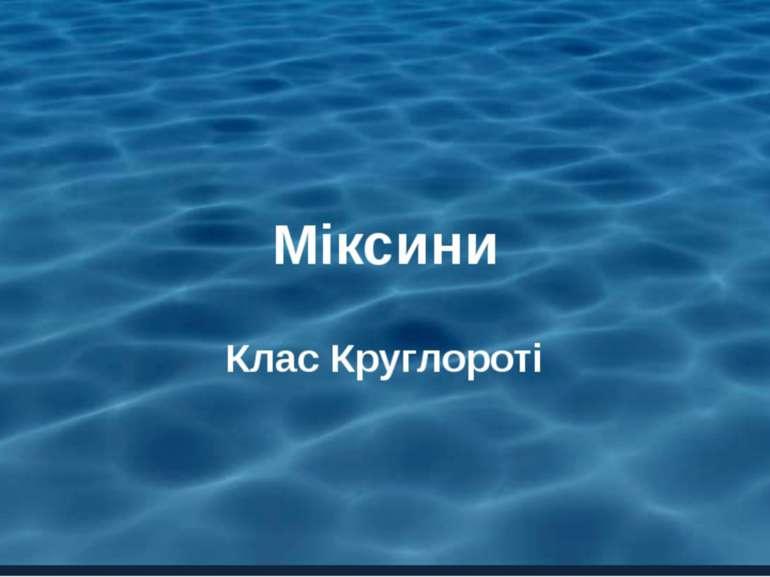 Міксини Клас Круглороті