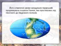 Його кліматичні умови нагадували пермський; продовжувала існувати Пангея, яка...
