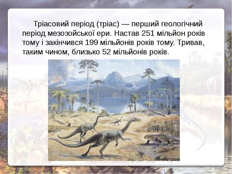 Тріасовий період (тріас) — перший геологічний період мезозойської ери. Настав...