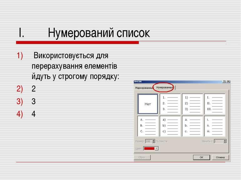 Нумерований список Використовується для перерахування елементів йдуть у строг...