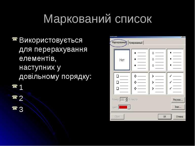 Маркований список Використовується для перерахування елементів, наступних у д...