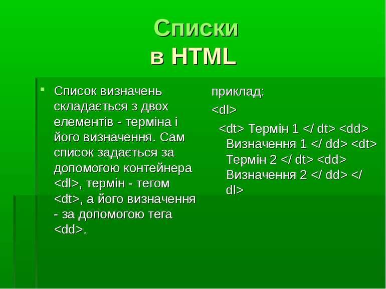 Списки в HTML Список визначень складається з двох елементів - терміна і його ...