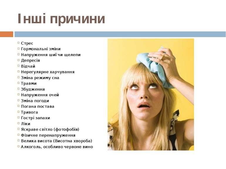 Інші причини Стрес Гормональні зміни Напруження шиї чи щелепи Депресія Відчай...