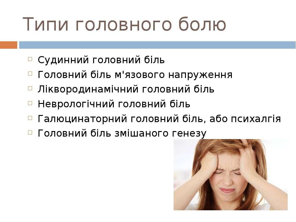 Типи головного болю Судинний головний біль Головний біль м'язового напруження...