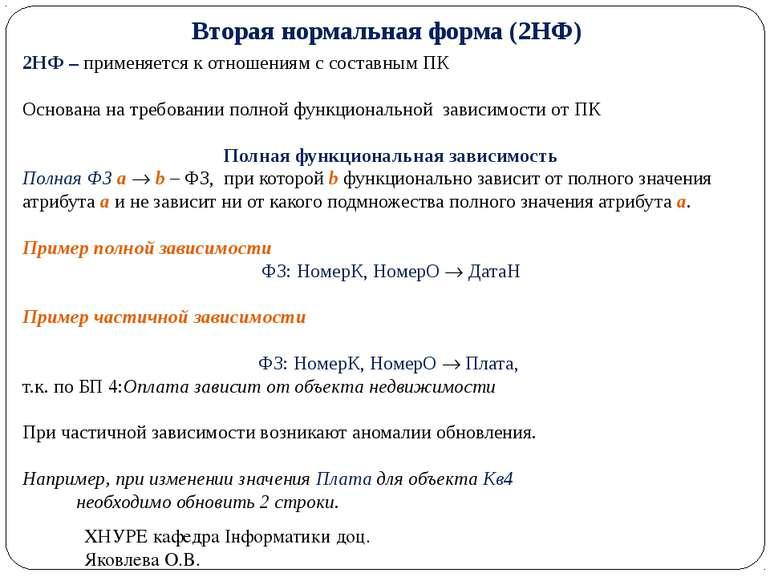 Вторая нормальная форма (2НФ) 2НФ – применяется к отношениям с составным ПК О...