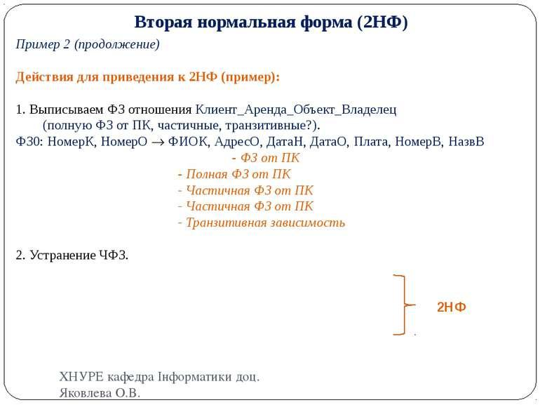 Вторая нормальная форма (2НФ) Пример 2 (продолжение) Действия для приведения ...