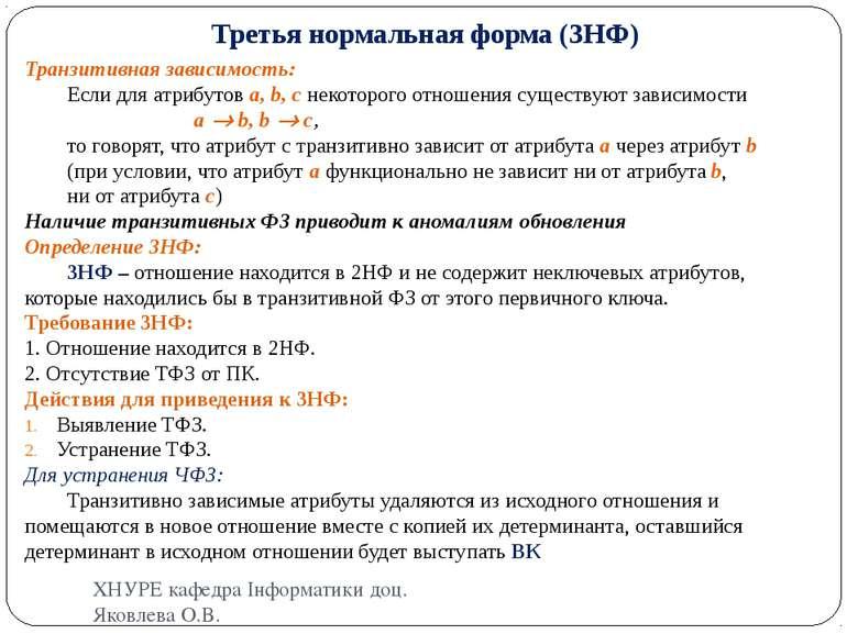 Третья нормальная форма (3НФ) Транзитивная зависимость: Если для атрибутов а,...