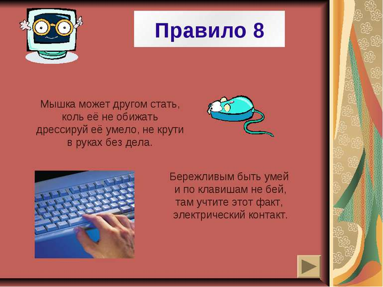 Правило 8 Мышка может другом стать, коль её не обижать дрессируй её умело, не...