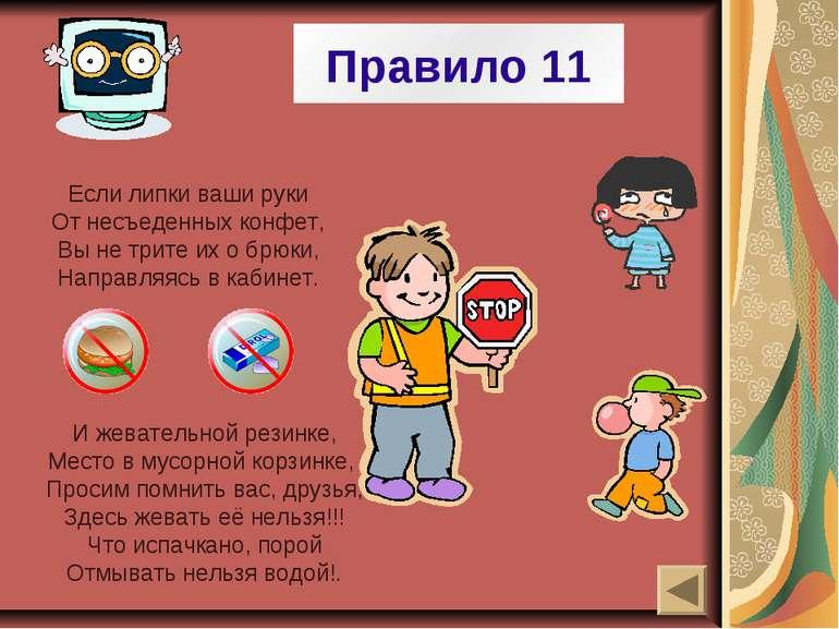 Правило 11 Если липки ваши руки От несъеденных конфет, Вы не трите их о брюки...