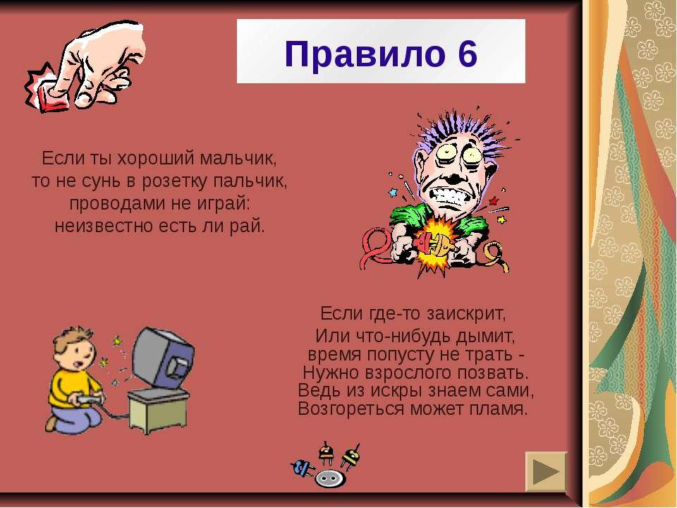 Правило 6 Если где-то заискрит, Или что-нибудь дымит, время попусту не трать ...