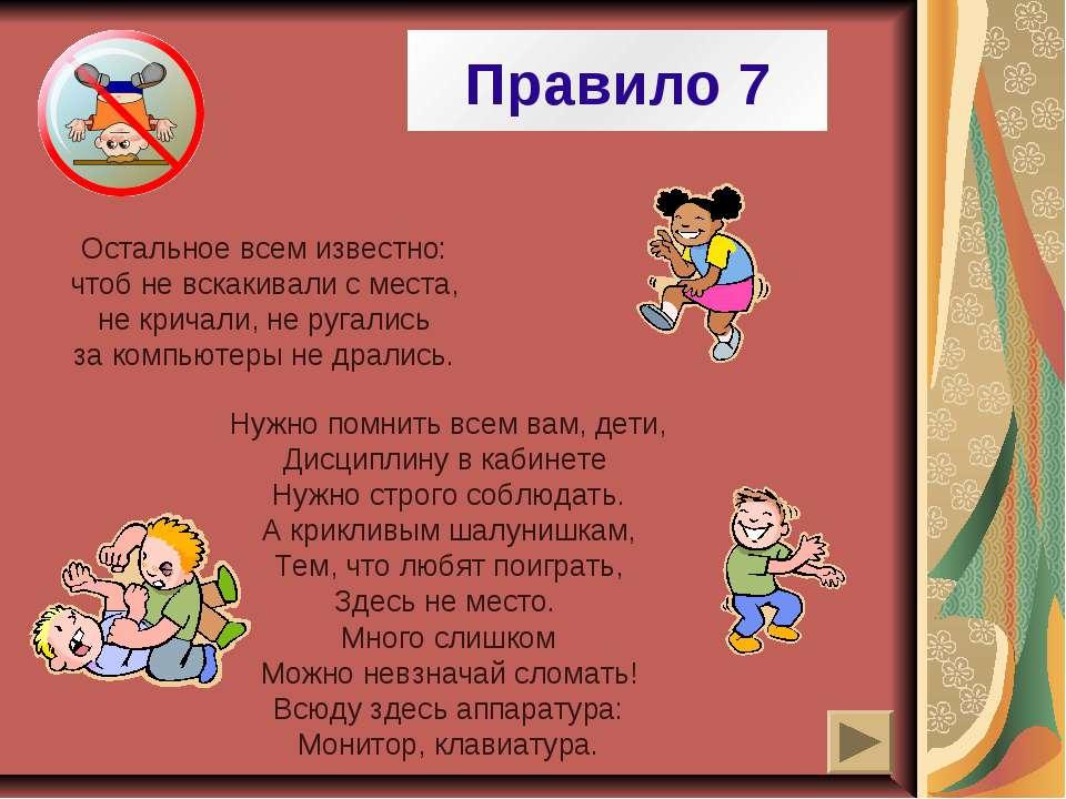 Правило 7 Нужно помнить всем вам, дети, Дисциплину в кабинете Нужно строго со...