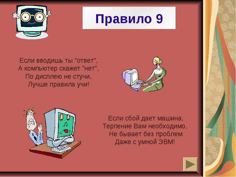 """Правило 9 Если вводишь ты """"ответ"""", А компьютер скажет """"нет"""", По дисплею не ст..."""