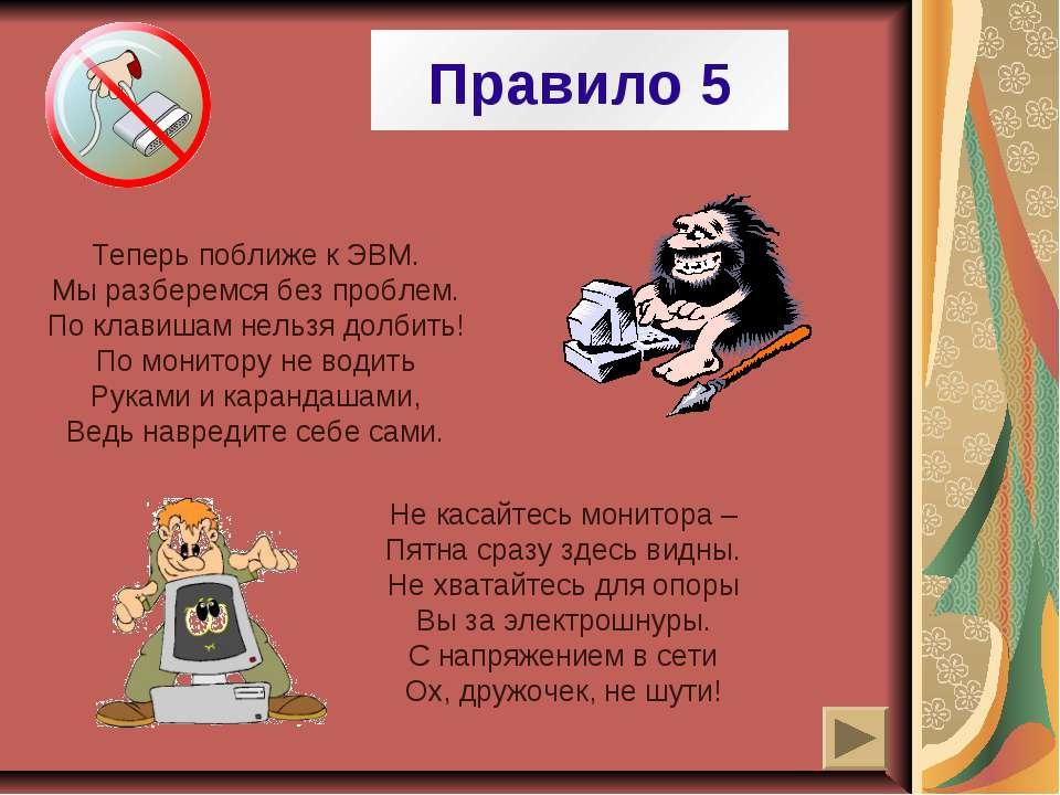 Правило 5 Не касайтесь монитора – Пятна сразу здесь видны. Не хватайтесь для ...