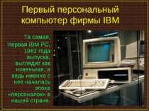 Первый персональный компьютер фирмы IBM Та самая, первая IBM PC, 1981 года вы...