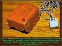 Первая мышка (1968 год), придуманная Дагом Энгельбартом. Первый экземпляр так...