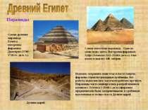 Пирамиды Самая древняя пирамида Египта построена фараоном Джосером (2780-2720...