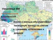 Атлантический океан Умеренные ВМ Зимой и осенью обуславливаут пасмурную погод...
