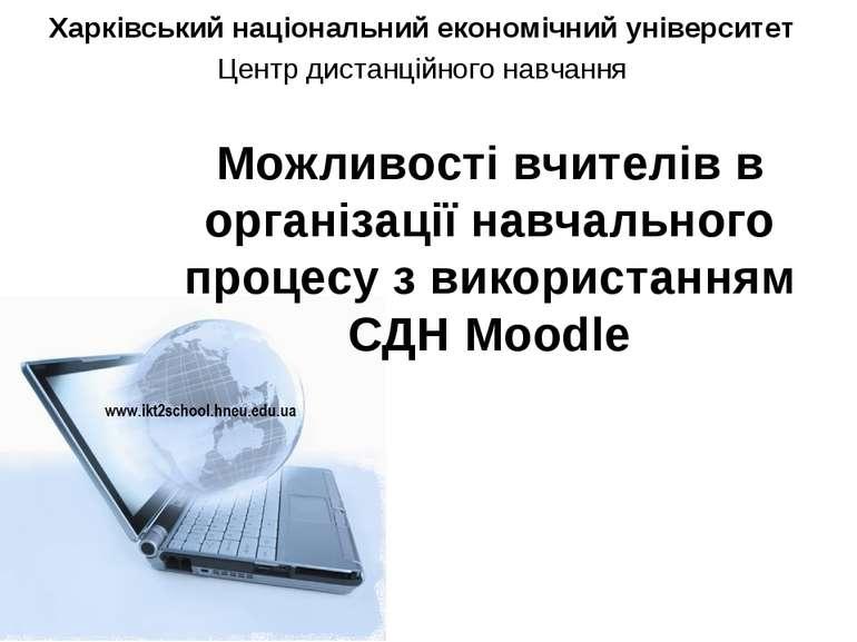 Можливості вчителів в організації навчального процесу з використанням СДН Moo...