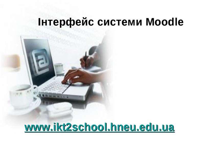 Інтерфейс системи Moodle www.ikt2school.hneu.edu.ua