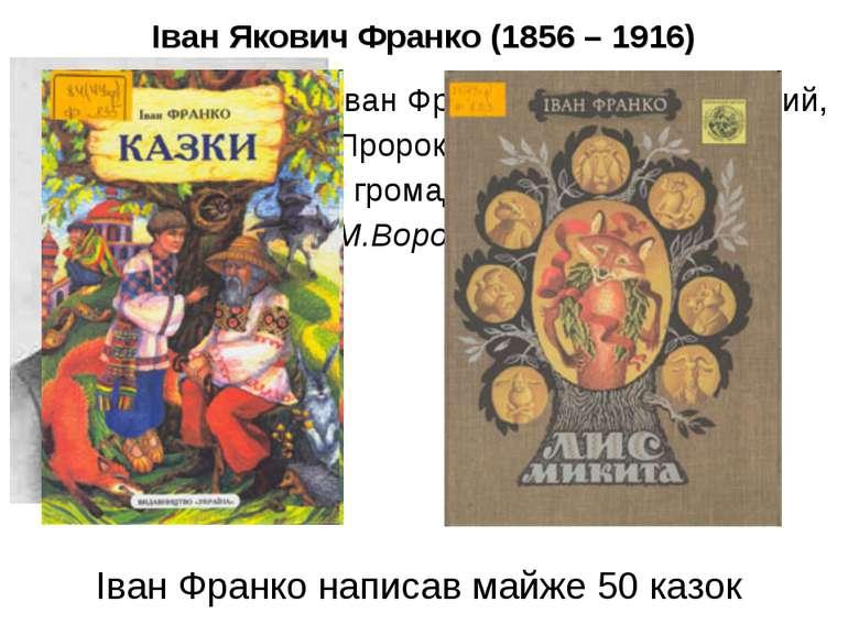 Іван Франко написав майже 50 казок Іван Франко – трибун народний, Пророк-вата...