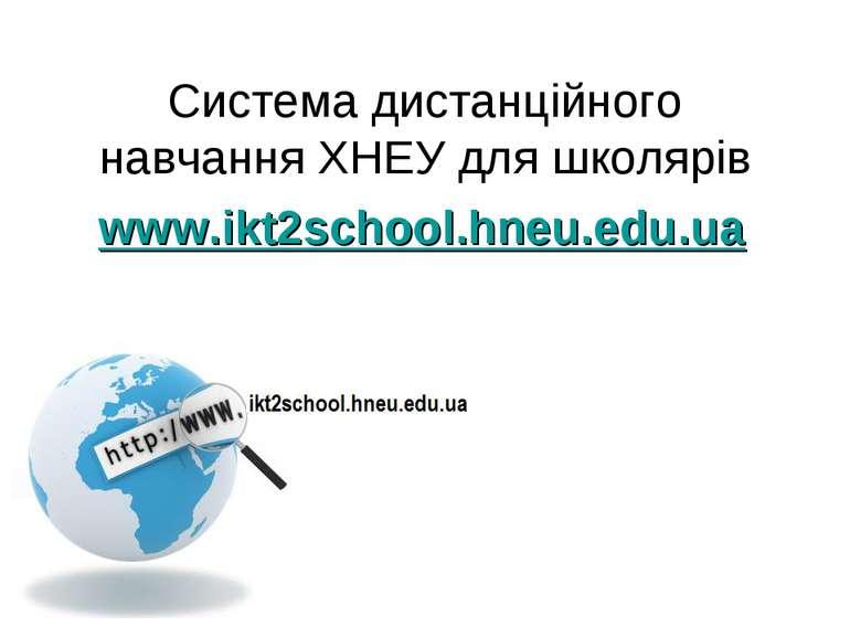 Система дистанційного навчання ХНЕУ для школярів www.ikt2school.hneu.edu.ua