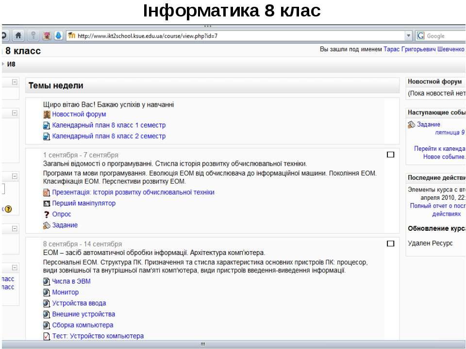 Інформатика 8 клас