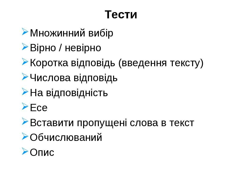 Тести Множинний вибір Вірно / невірно Коротка відповідь (введення тексту) Чис...