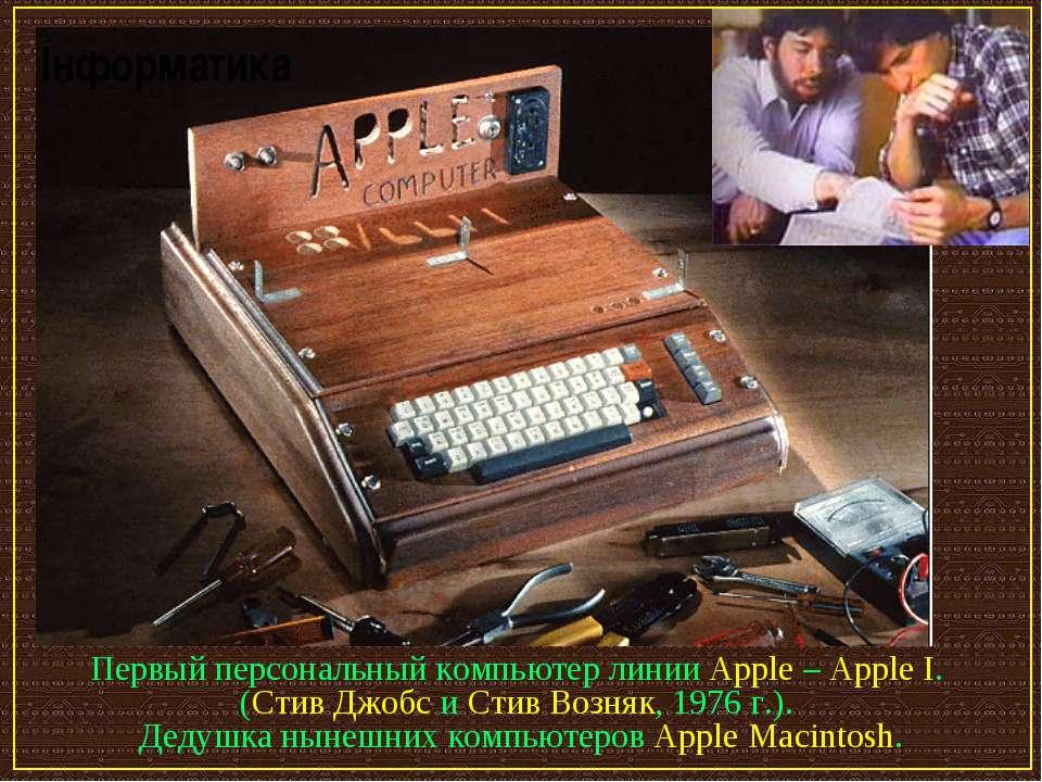 Первый персональный компьютер линии Apple – Apple I. (Стив Джобс и Стив Возня...