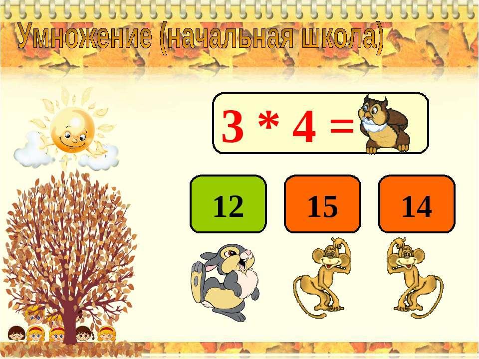3 * 4 = 12 15 14